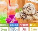 <月~金(祝日を除く)>【ボドゲーパック5時間】+ 料理3品