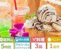 <月~金(祝日を除く)>【ボドゲーパック5時間】アルコール付 + 料理3品