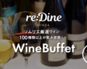 [Extended decision due to popular! 1000 yen campaign until the end of May] Sommelier carefully selected! 100 kinds of wine buffet