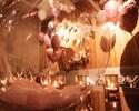 【期間限定★無制限】Anniversary Party Plan 5000円