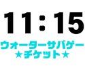 ▶11:15 開始【ウォーターサバゲー申込】