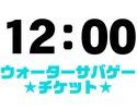 ▶12:00 開始【ウォーターサバゲー申込】