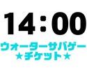 ▶14:00 開始【ウォーターサバゲー申込】