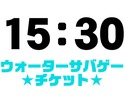 ▶15:30 開始【ウォーターサバゲー申込】
