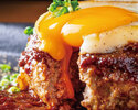 ランチ 新 特製ハンバーグステーキ(数量限定)