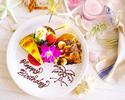 メッセージ付きプレートでお祝い♪誕生日・記念日コース全8品+1ドリンク付 9品 4,300円(税抜)