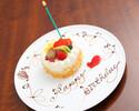 【席だけ&誕生日デザートプレート予約】※お食事内容は当日お選びくださいませ