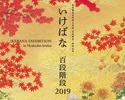 【全日 ¥5,000ランチコース】「いけばな×百段階段2019 」入場券付ランチセット