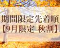 秋割【平日×テラス席指定】Standard BBQコース