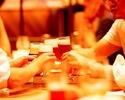 【ビール好きにオススメ!】【2.5時間飲み放題】土日祝限定!幻の豚「東京X」に鴨グリル&自家醸造クラフトビール含む15種ビール飲み放題5000円コース!