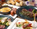 【★メッセージプレート付!贅沢アニバーサリープラン】BUSHWICKステーキやローストビーフなど豪華8皿