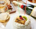 【ANNIVERSARYお祝いプラン】ホールケーキ付き!サプライズ演出あり!品数重視のコースでお祝いしよう!