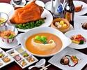 贅沢中華フルコースプラン