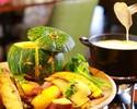 【ハロウィンディナー】2時間飲放題付!カボチャのジャックランタンチーズフォンデュや旬のポルチーニパスタなど7皿