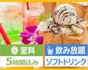 10/1~<土・日・祝日>【ハニトーパック5時間】