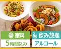 <土・日・祝日>【ハニトーパック5時間】アルコール付 + 料理3品