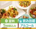 土・日・祝日>【ハニトーパック5時間】アルコール付 + 料理5品