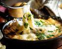 ④【料理のみ】契約農家野菜×ハイジ♪のラクレットチーズ入りクワトロチーズアヒージョコース <全7品>