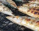 【器材+食材+準備・片付け不要】秋限定 焼き秋刀魚プラン