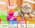 【週末】子連れランチ・昼宴会におすすめ【3時間】×【料理3品】