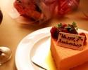 【花束、ホールケーキ、ワンドリンク付き】アニバーサリーコース