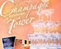 【金・土・祝前日】シャンパンタワー付きお肉のアニバーサリーコース