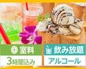 10/1~<月~金(祝日を除く)>【ハニトーパック3時間】アルコール付