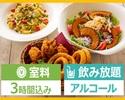 <月~金(祝日を除く)>【ハニトーパック3時間】アルコール付 + 料理3品
