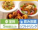 <月~金(祝日を除く)>【ハニトーパック5時間】+ 料理3品