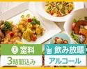 <月~金(祝日を除く)>【ハニトーパック3時間】アルコール付 + 料理5品