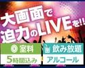 <月~金(祝日を除く)>【DVD&ブルーレイ鑑賞パック5時間】アルコール付