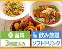 <月~金(祝日を除く)>【DVD&ブルーレイ鑑賞パック3時間】+ 料理3品