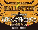 ハロウィンナイトビュッフェ開催【10/25~27】