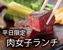平日限定肉女子ランチ 2019.10.1~