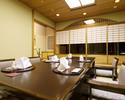 日本料理なにわ ご法要会食プラン Bプラン