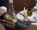 【10月25日〜12月10日限定】特別メニュー&ボトルワイン付きプラン