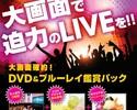 10/1~【DVD&ブルーレイ鑑賞パックについて】
