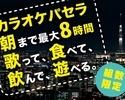 【オールナイトフリータイム】23時~翌7時までの最大8時間