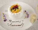【Option】Anniversary Plan