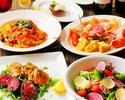 【12月】<18時まで入店>or<20時半から入店>前菜、パスタ2種のイタリアンショートコース 2時間飲み放題