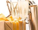 【ANAご利用券・ダイヤモンドサービスクーポンご利用限定】 シャンパーニュで乾杯!カジュアルシェアコースプラン