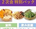 <日~木・祝日>【2次会パック3時間】ソフトドリンク飲み放題