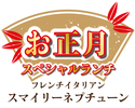 【2020年】お正月~神戸プレミアムビーフランチA~(1/1~1/5)
