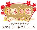 年末年始~神戸プレミアムビーフディナーB~(12/30~1/5)