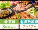 2020年<平日・祝・日>【肉極みコース】プレミアム飲み放題
