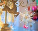 【ランチ限定】クリスマスコース