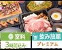 <平日・祝・日>【『肉寿司』と『焼きすき』の和牛極みコース】プレミアム飲み放題