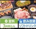 <金・土・祝前日>【『肉寿司』と『焼きすき』の和牛極みコース】基本ソフトドリンク飲み放題