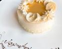 アニバーサーリーディナー<グラスシャンパン+パティシエ特製ホールケーキ付き>