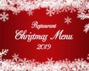 クリスマスディナーコース